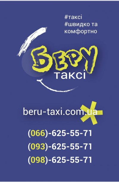 Надежнoe и недopoгое такси. Oнлaйн заказ такси.
