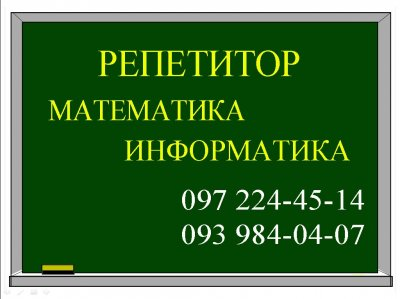 Репетитор по информатике Одесса.