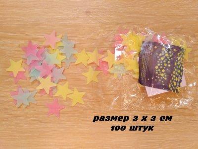 Фосфорные звёздочки 100 шт Разноцветные