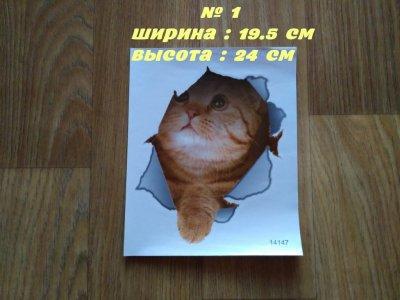 Наклейка Котик номер 1 для детской комнаты