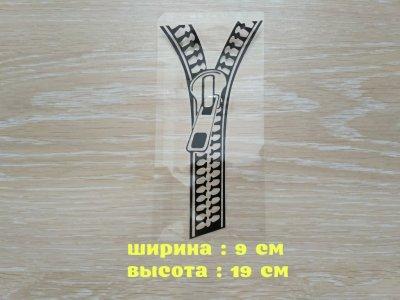 Наклейка на автомобиль Молния застежка черная