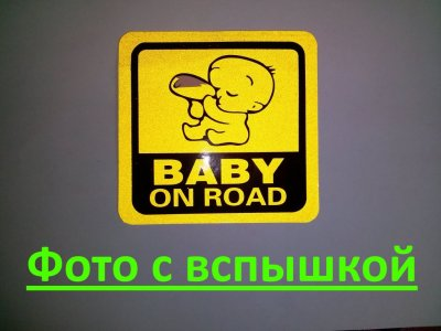 Ребёнок в машине Наклейка светоотражающая