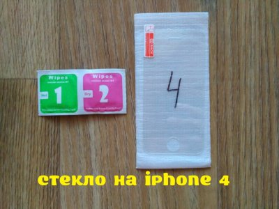 Стекло закаленное на iphone 4 защита экрана