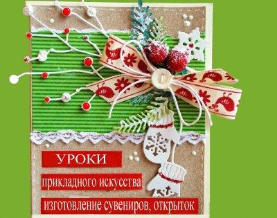 Уроки по изготовлению сувениров. Открытки hand made Одесса.