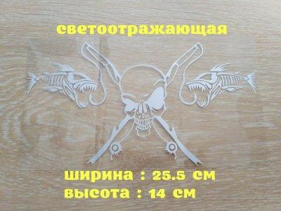Наклейка на авто Рыбаловный череп Белая светоотражающая