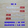 Наклейки на ручки Белая с красным № 6 светоотражающая