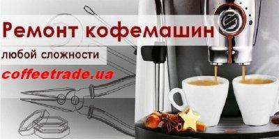 Ремонт кофейного оборудования в Киеве.
