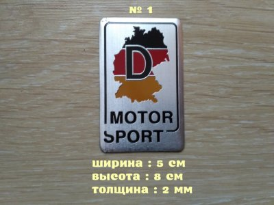 Наклейка Флаг Германии из алюминиевого сплава на авто