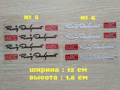 Наклейки на ручки Черная №5,Белая №6 светоотражающая с красным