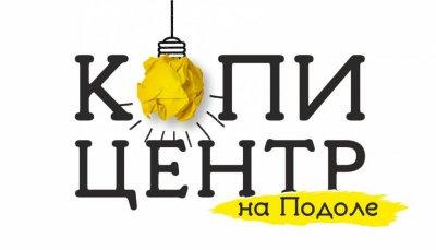 Копи-Центр на Подоле. Печати фирменной полиграфии.