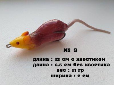 Воблер Мышка Незацепляйка № 3