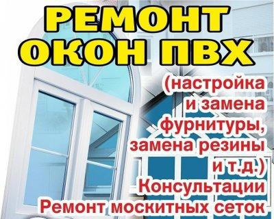 Ремонт окон и дверей ПВХ в Одессе.