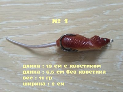 Воблер Мышка № 1 Коричневая Незацепляйка