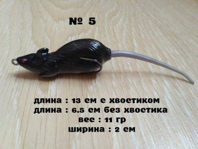 Воблер Мышка № 5 Чёрная Незацепляйка на щуку