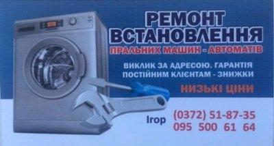 Ремонт стиральных машин Черновцы.
