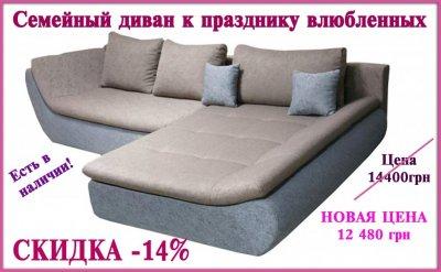 Угловой диван Релакс1 по акционной цене