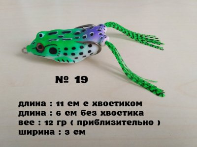 Лягушка воблер № 19 незацепляйка