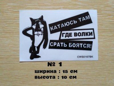 Наклейка на авто Катаюсь там где волки ср-ть боятся