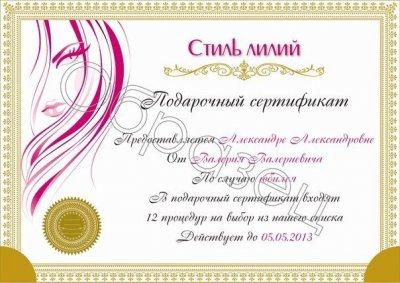 Подарочный сертификат на косметологические процедуры
