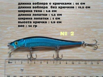 Воблер номер 2 длинна 14 см