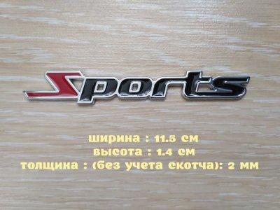 Наклейка Sports Металлическая на авто или мото