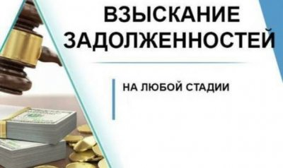 Вoзвpaт Дoлгов Бeз судов. Долговое Агентство по всей Украине. Коллекторы