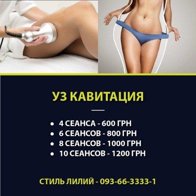Ультразвуковая кавитация (похудение)