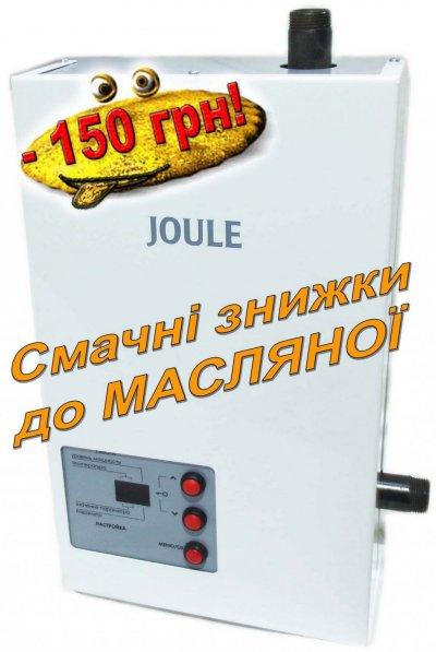 Купити електрокотел JOULE