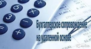 Организация бухгалтерского учёта на предприятии и консультирование по вопросам методологии бухгалтер