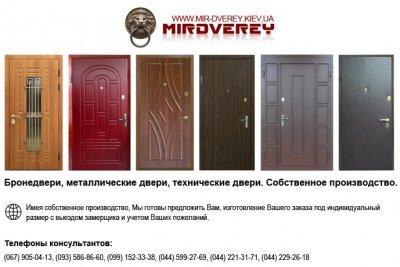 Входные двери, бронедвери, металлические двери, технические двери под заказ.