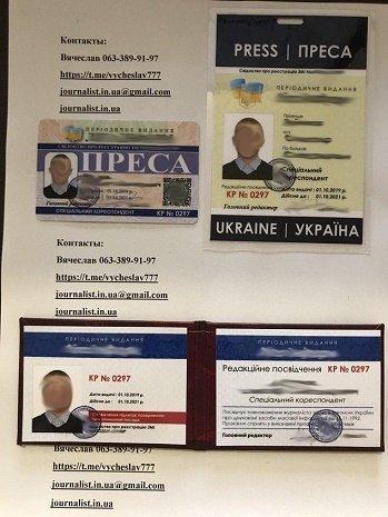Удостоверение/Пресс-карта Журналиста (Помогу Оформить)