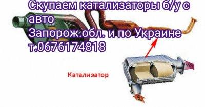 Катализатор Запорожская обл. Куплю Дорого
