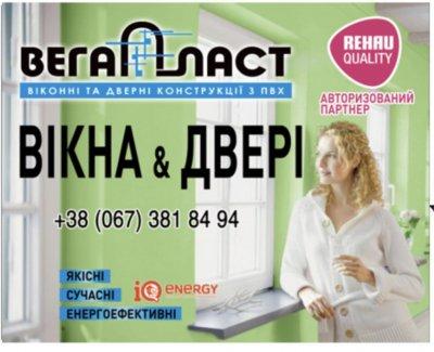 Окна Rehau Geneo – это Теплый Дом. Окна Киев