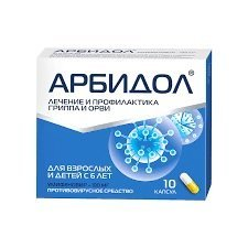 Продам противовирусные капсулы АРБИДОЛ