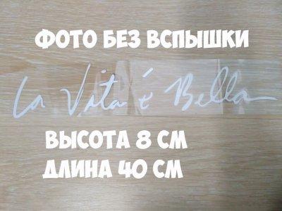 Наклейка на авто La Vita e Bella Жизнь прекрасна Белая светоотражающая
