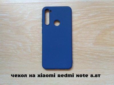 Чехол на Xiaomi Redmi Note 8.8T