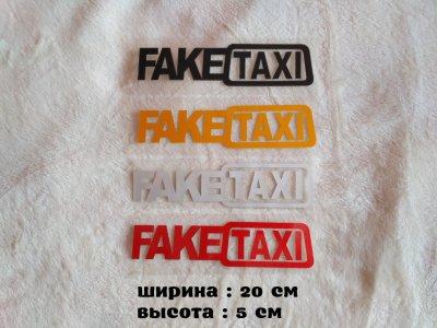 Наклейки на автомобиль FakeTaxi Чёрная,Красная,Белая,Желтая светоотражающая