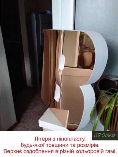Виготовляємо літери з пінопласту будь яких форм та розмірів