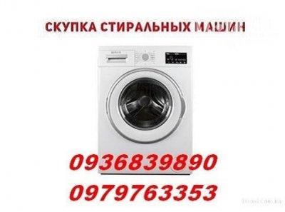 Куплю стиральную машинку в Одессе.