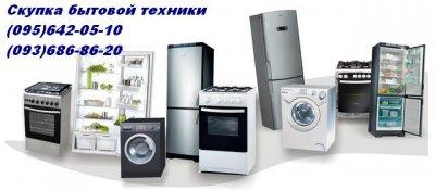 Скупка бытовой техники Одесса.
