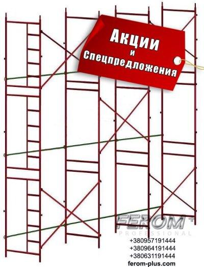 """Строительные леса """"Комплект 9м х 6м"""""""