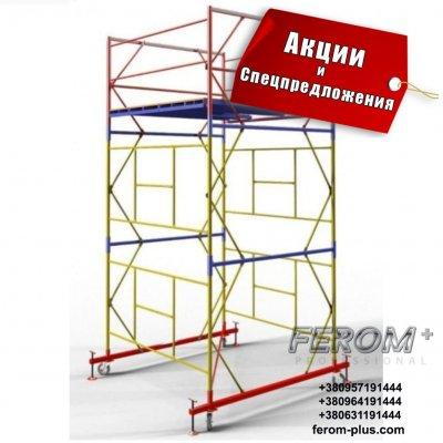 Вышка-тура 2+1, 2,0 м х 2,0 м, высота 3,90
