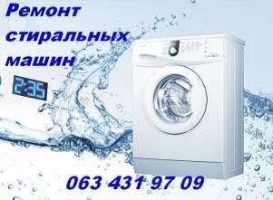 Срочный ремонт стиральных машин Одесса.