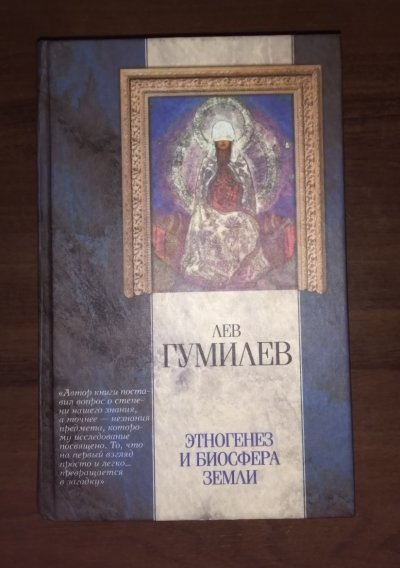 """Книга """"Этногинез и биосфера земли"""""""