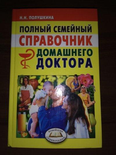 """Книга """"Полный справочник домашнкго доктора"""""""