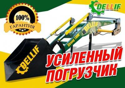Кун на трактор МТЗ-82, 1025, ЮМЗ, Т-40 - Деллиф Стронг 1800
