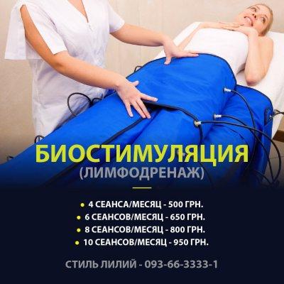 Лимфодренаж / Прессотерапия