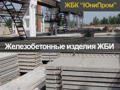 ЖБК и ЖБИ от производителя