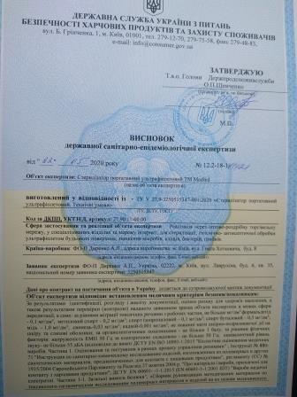 Висновок СЕС, санітарно-епідеміологічна експертиза, розробка ТУ У, сертифікація продукції