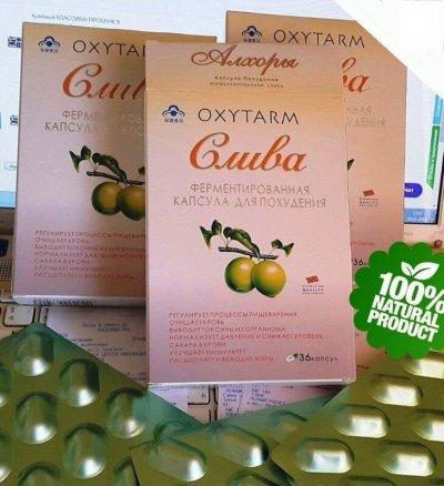 Ферментированная Слива Для Похудения, Oxytarm Жиросжигатель От Апетита